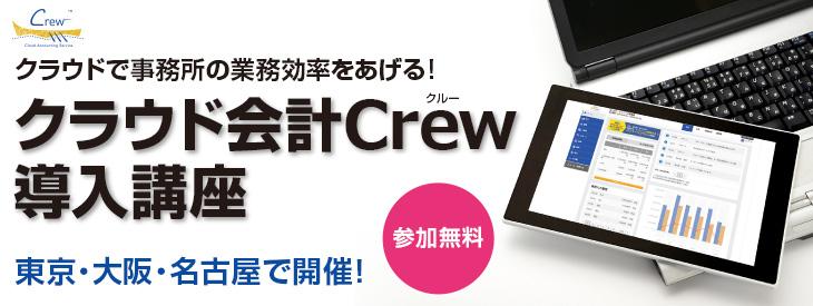 crew操作説明会 (参加費無料)