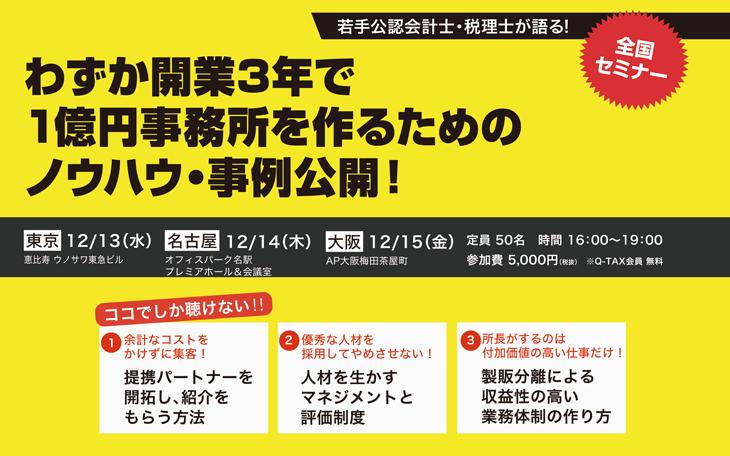 わずか開業3年で1億円事務所を作るためのノウハウ・事例公開!
