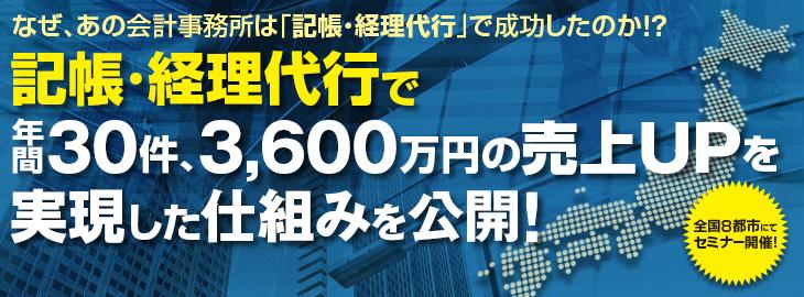 記帳・経理代行で年間30件、3,600万円の売上UPを実現した仕組みを公開!