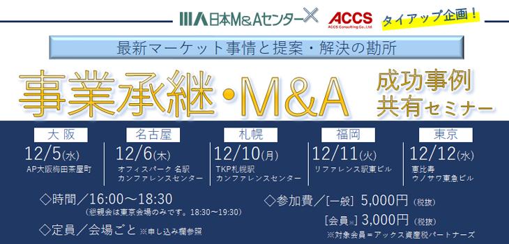 事業承継・M&A成功事例共有セミナー