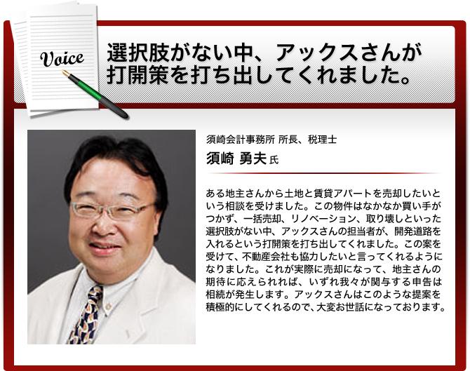 須崎会計事務所 所長、税理士 須崎 勇夫氏