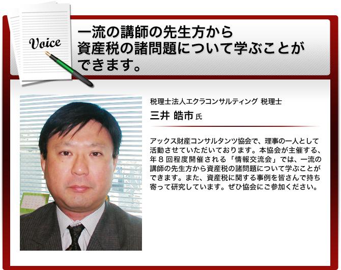 三井税理士事務所 所長、税理士 三井 皓市氏
