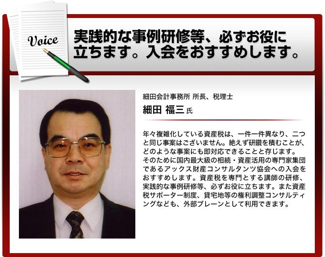 細田会計事務所 所長、税理士 細田 福三氏