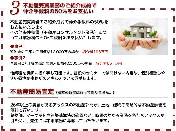 3 資産税サポーター制度