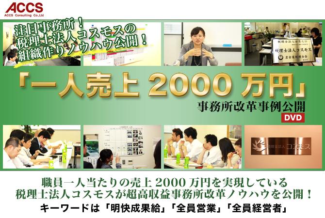 『一人売上2000万円』事務所改革事例公開
