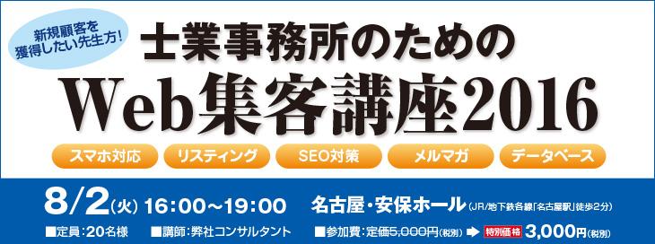 新規顧客を増やしたい先生方!士業事務所のためのWeb集客講座2016 名古屋