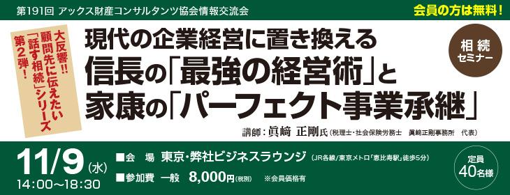 【11/9(水)東京】現代の企業経営に置き換える 信長の最強の経営術と家康のパーフェクト事業承継