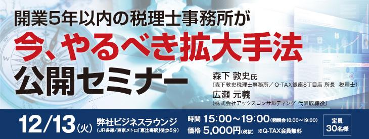 【12/13(火)東京】改行5年以内の税理士事務所が今、やるべき拡大手法公開セミナー