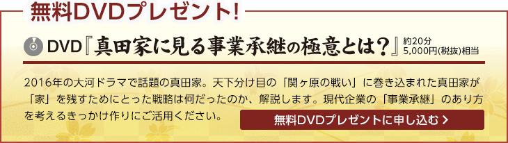 無料DVDプレゼント