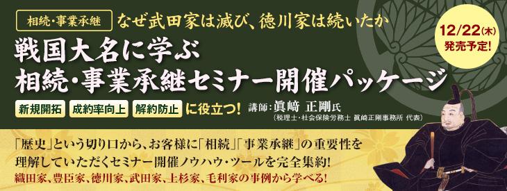 【相続・事業承継】戦国大名に学ぶ相続・事業承継セミナー開催パッケージ