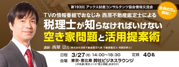 【3/27(月)東京】税理士が知らなければいけない空き家問題と活用提案術