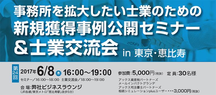 事務所を拡大したい士業のための新規獲得事例公開セミナー&士業交流会 in 東京恵比寿