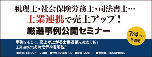 名古屋7/4(火) 厳選事例公開セミナー