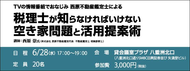 東京6/28(水) 税理士が知らなければいけない空き家問題と活用提案術