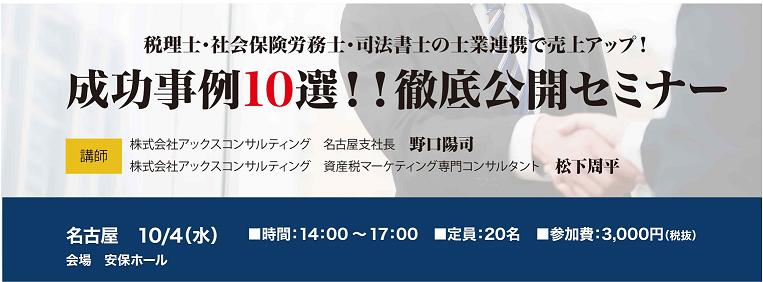 名古屋10/4(水) 成功事例10選!!公開セミナー