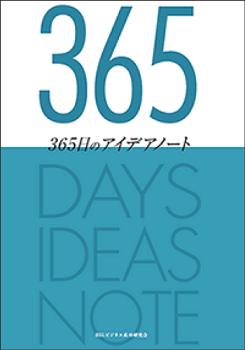 365ノート表紙