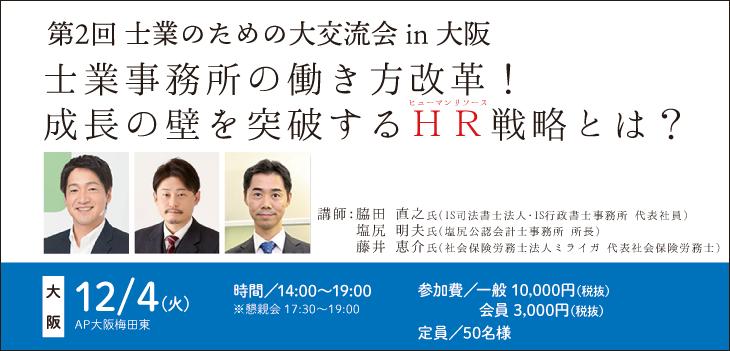 第2回 士業のための大交流会 in大阪