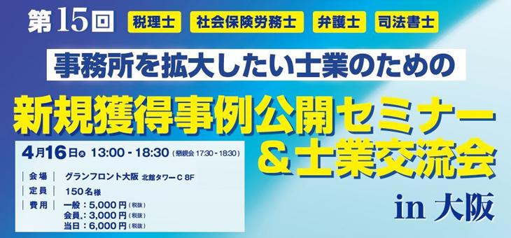 第15回 事務所を拡大したい士業のための新規獲得事例公開セミナー&士業交流会 in 大阪