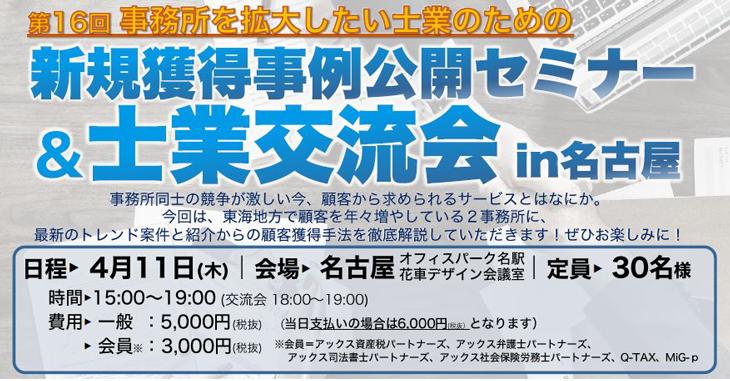 第16回 事務所を拡大したい士業のための新規獲得事例公開セミナー&士業交流会 in 名古屋