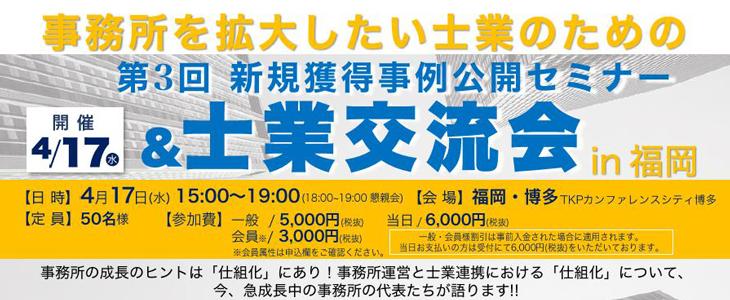 第3回 事務所を拡大したい士業のための新規獲得事例公開セミナー&士業交流会 in 福岡