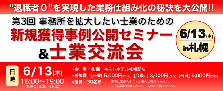 第3回 事務所を拡大したい士業のための新規獲得事例公開セミナー&士業交流会 in 札幌