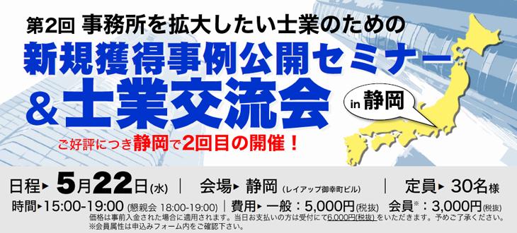 第2回 事務所を拡大したい士業のための新規獲得事例公開セミナー&士業交流会 in静岡