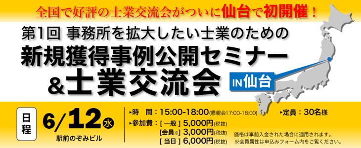第1回 事務所を拡大したい士業のための新規獲得事例公開セミナー&士業交流会 in仙台