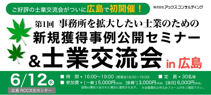 第1回 事務所を拡大したい士業のための新規獲得事例公開セミナー&士業交流会 in広島