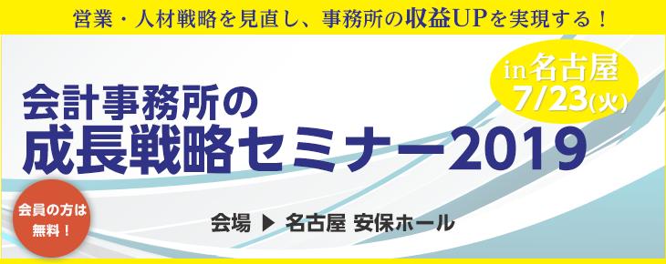 「会計事務所の成長戦略セミナー2019」in名古屋 7/23