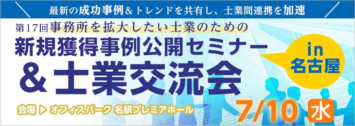 第17回事務所を拡大したい士業のための新規獲得事例公開セミナー&士業交流会in名古屋