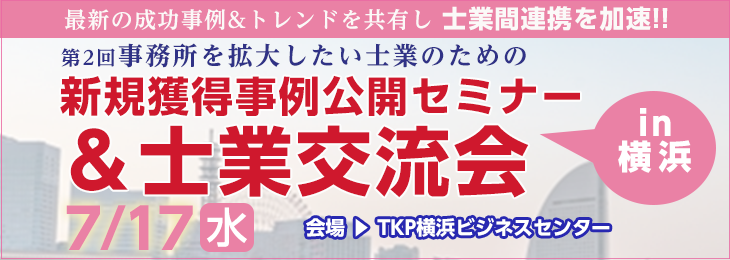 第2回事務所を拡大したい士業のための新規獲得事例公開セミナー&士業交流会in横浜