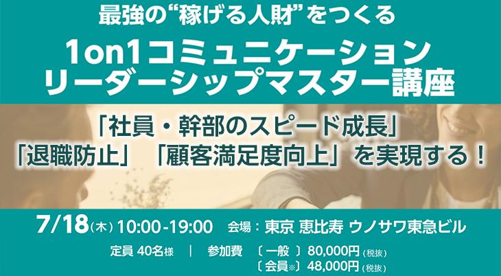 7/18(木)1on1コミュニケーションリーダーシップマスター講座 in 東京
