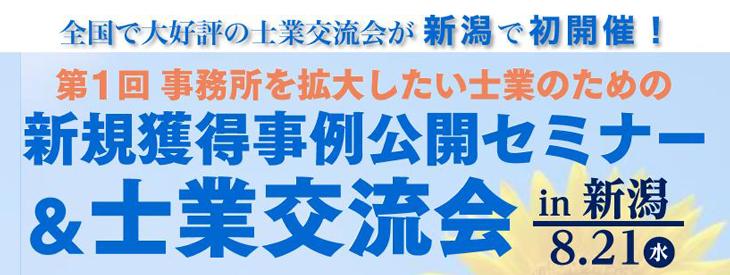 8/21(水) 第1回 事務所を拡大したい士業のための新規獲得事例公開セミナー&士業交流会 in新潟