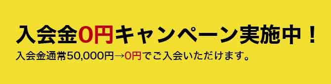 会計事務所経営研究会(R) 入会案内 春の応援キャンペーン