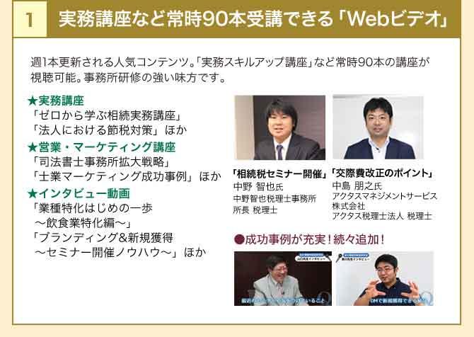実務講座など毎月15本受講できる「Webビデオ」