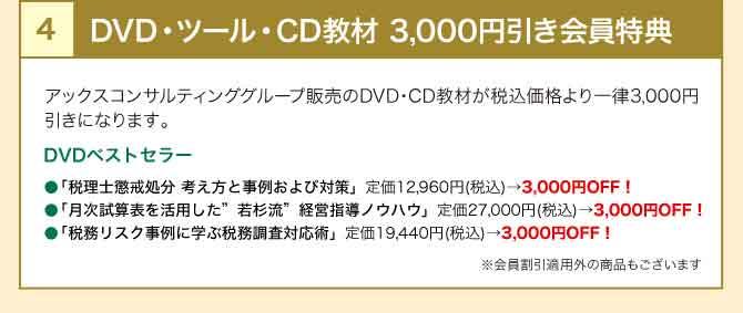 DVD・ツール・CD教材 3,000円引き会員特典