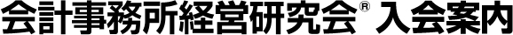 会計事務所経営研究会(R) 入会案内