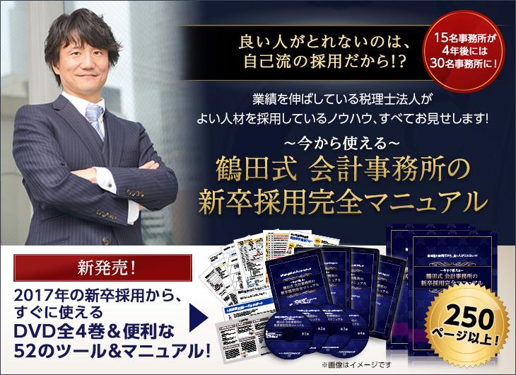 「鶴田式」会計事務所の新卒採用完全マニュアル