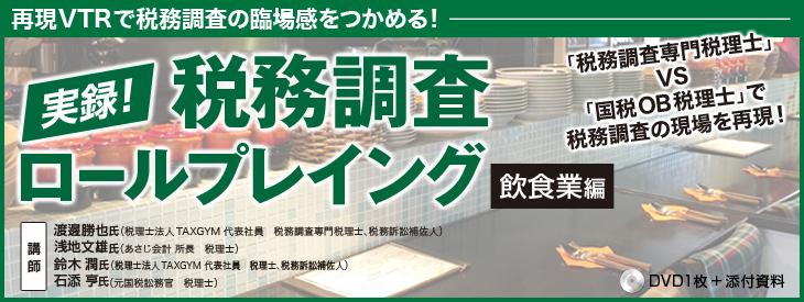 実録!税務調査ロールプレイング 飲食業編