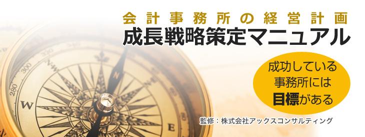 会計事務所の経営計画 成長戦略策定マニュアル