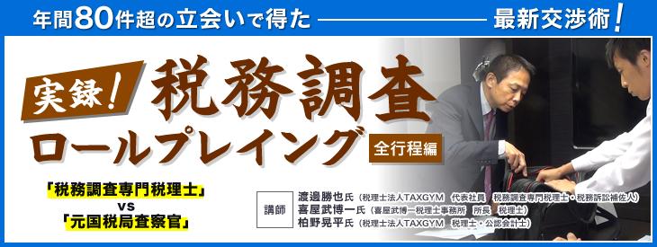 実録!税務調査ロールプレイング [全行程編]