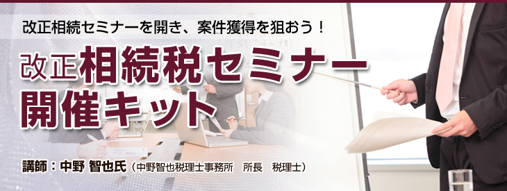 改正相続税セミナー開催キット