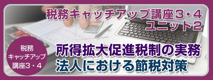 税務キャッチアップシリーズユニット2