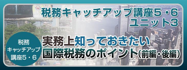 税務キャッチアップシリーズユニット3