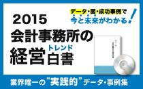 「会計事務所経営白書(トレンド)2015」特別セット