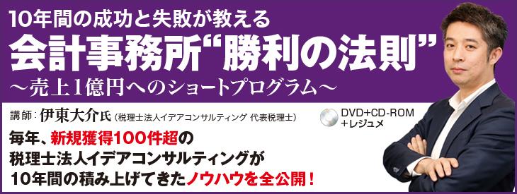 売上1億円へのショートプログラム
