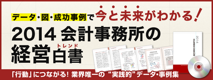 会計事務所の経営白書2014