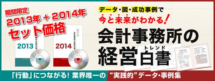 期間限定!「会計事務所経営白書(トレンド)2014+2013」セット特別価格!