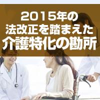 2015年の法改正を踏まえた介護特化の勘所