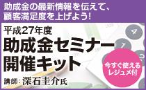 """""""平成27年度助成金セミナー開催キット"""